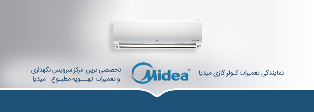 تعمیرگاه مجاز کولر گازی میدیا در تهران