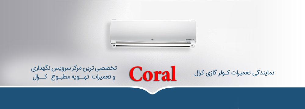 تعمیرات کولر گازی کرال در تهران
