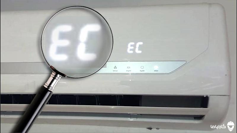 کد خطا یا ارور کولر گازی اجنرال