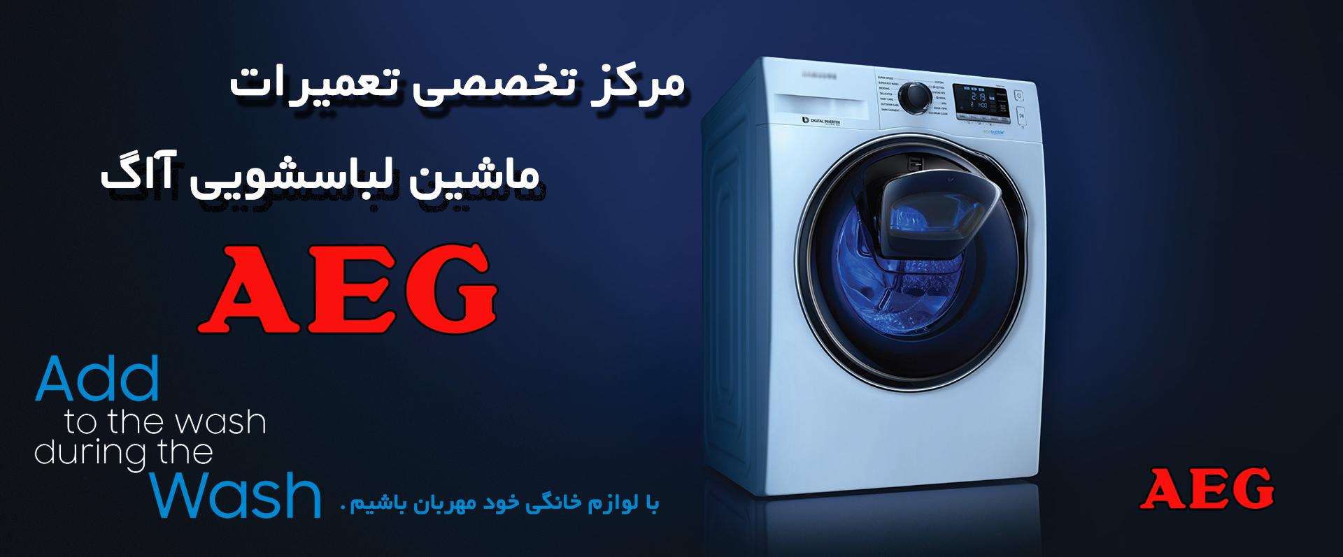 نمایندگی مجاز تعمیرات ماشین لباسشویی آاگ