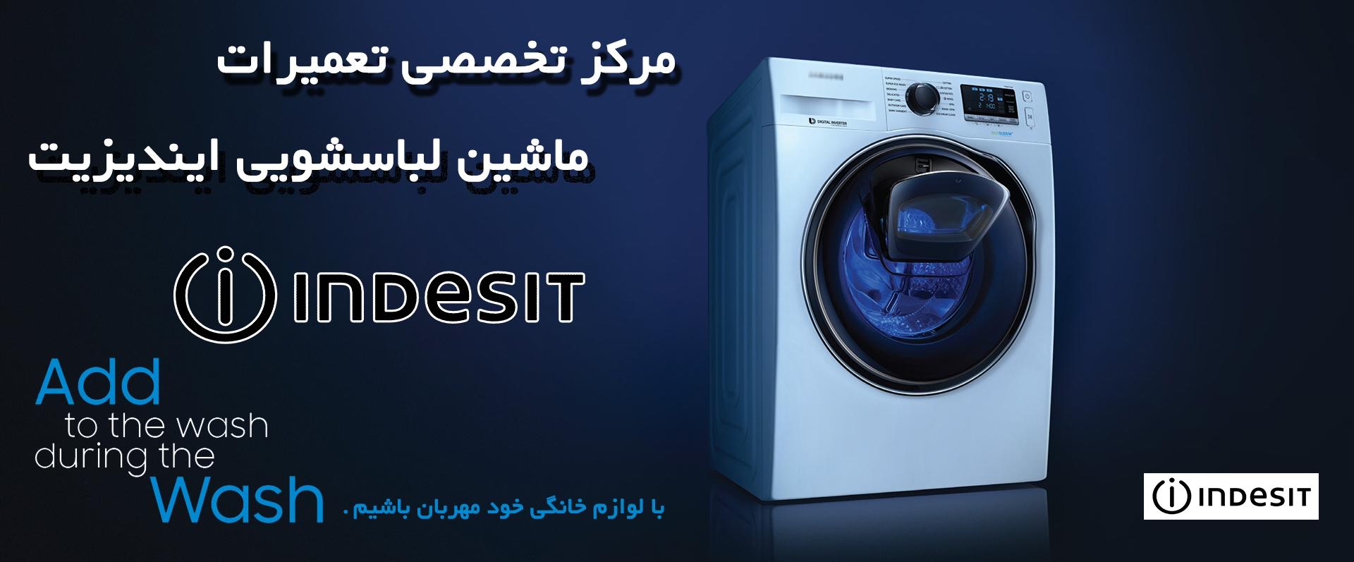 تعمیرات ماشین لباسشویی ایندیزیت