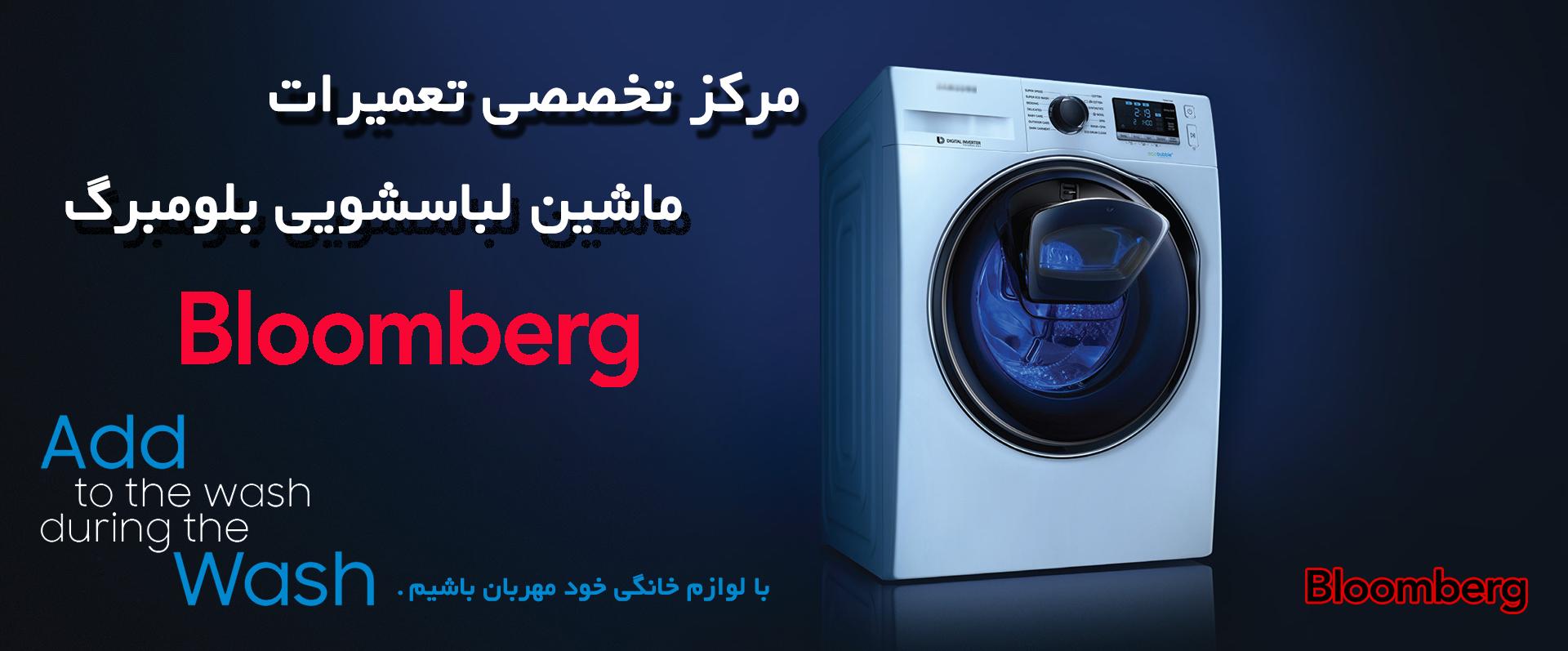 نمایندگی مجاز تعمیرات ماشین لباسشویی بلومبرگ