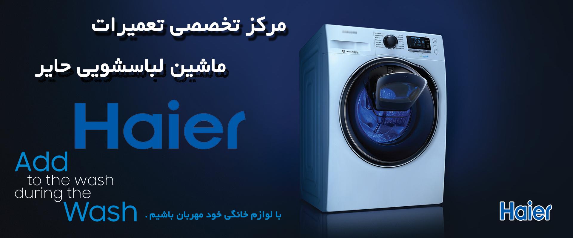 تعمیرات ماشین لباسشویی حایر