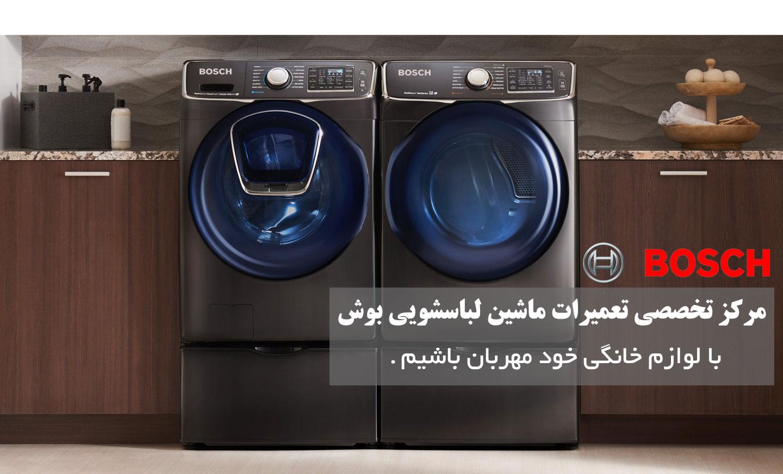 نمایندگی تعمیرات ماشین لباسشویی بوش