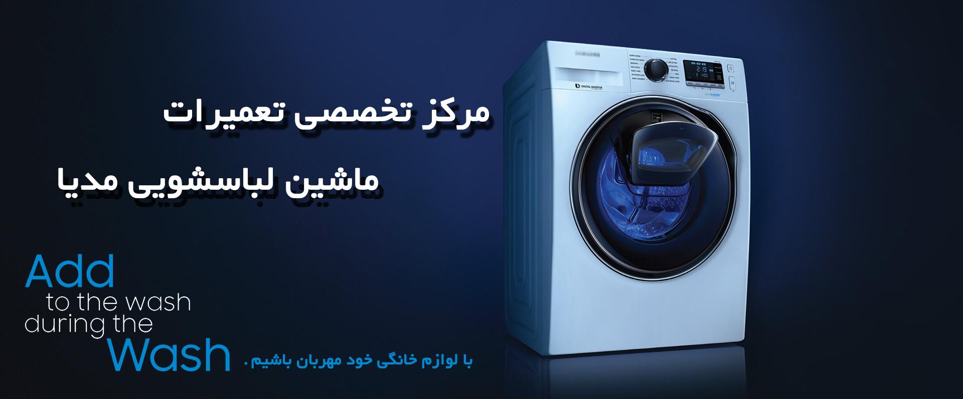 تعمیرات ماشین لباسشویی مدیا