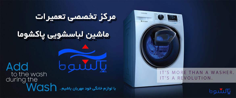 نمایندگی مجاز تعمیرات ماشین لباسشویی پاکشوما