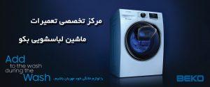 نمایندگی مجاز تعمیرات لباسشویی بکو