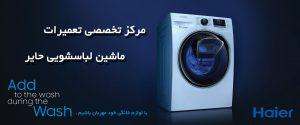 نمایندگی تعمیرات لباسشویی حایر
