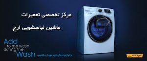 نمایندگی مجاز تعمیرات لباسشویی ارج