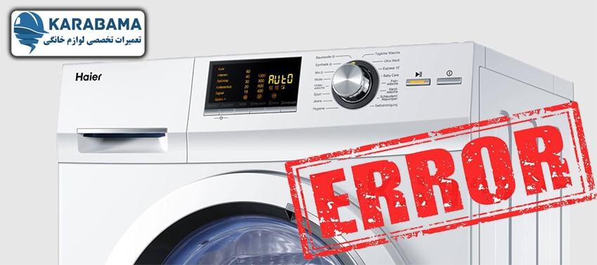 کد خطا یا ارور ماشین لباسشویی حایر