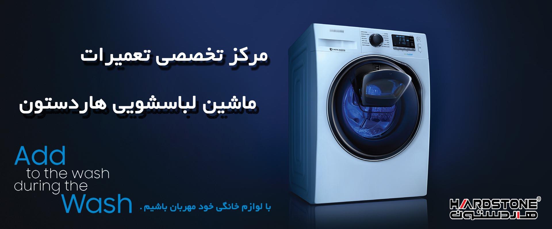 تعمیرات ماشین لباسشویی هاردستون
