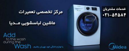 تعمیر ماشین لباسشویی مدیا