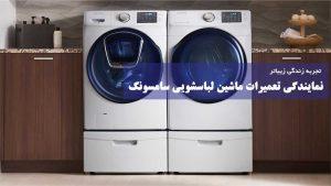 تعمیرگاه مجاز ماشین لباسشویی سامسونگ