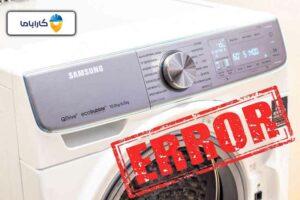 کد خطا یا ارور لباسشویی سامسونگ