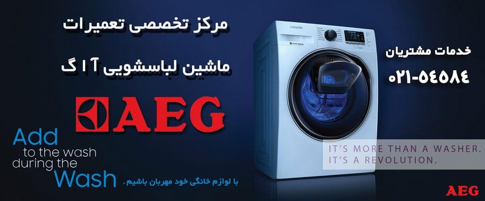 نمایندگی تعمیر ماشین لباسشویی آ ا گ AEG