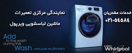 تعمیر ماشین لباسشویی ویرپول