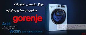 نمایندگی مجاز تعمیرات ماشین لباسشویی گرینه