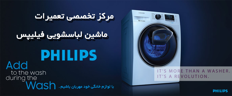 نمایندگی تعمیرات ماشین لباسشویی فیلیپس