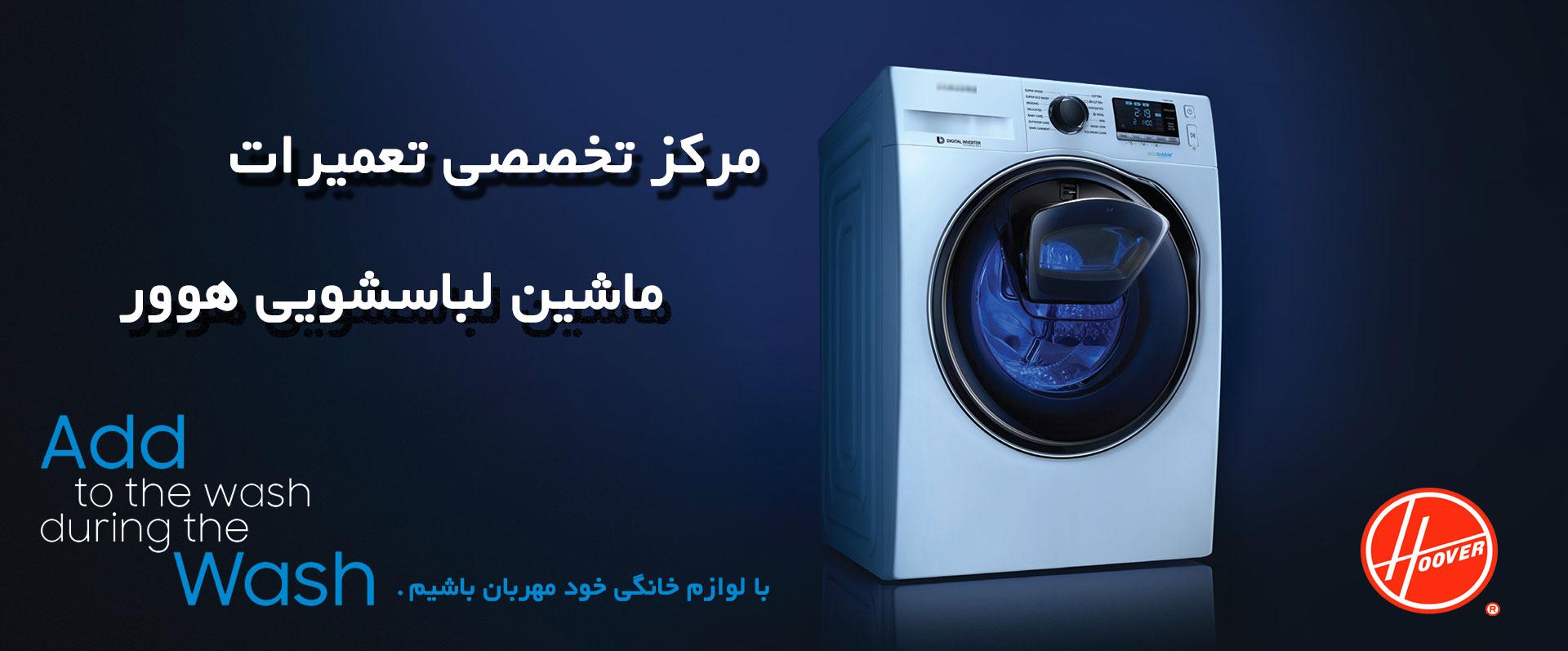 نمایندگی مجاز تعمیرات لباسشویی هوور