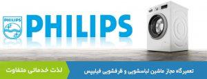 نمایندگی تعمیرات لباسشویی فیلیپس