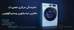 نمایندگی مجاز تعمیرات لباسشویی وستینگ هاوس