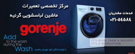 تعمیر ماشین لباسشویی گرنیه