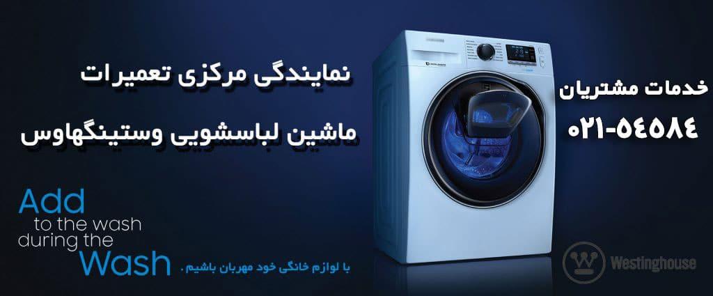 تعمیر ماشین لباسشویی وستینگ هاوس