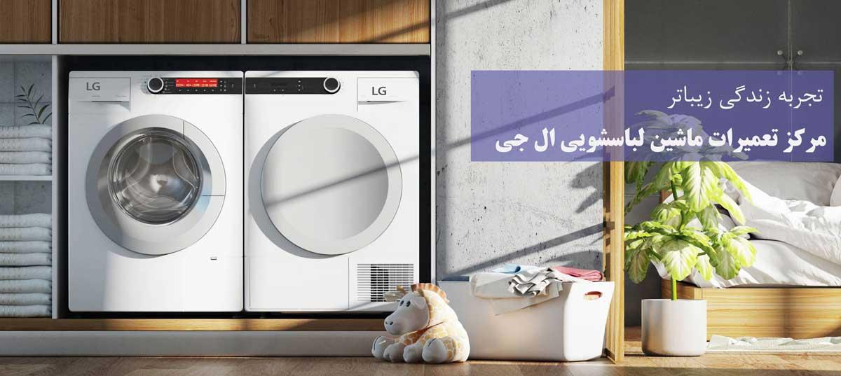 تعمیرگاه مجاز لباسشویی در تهران