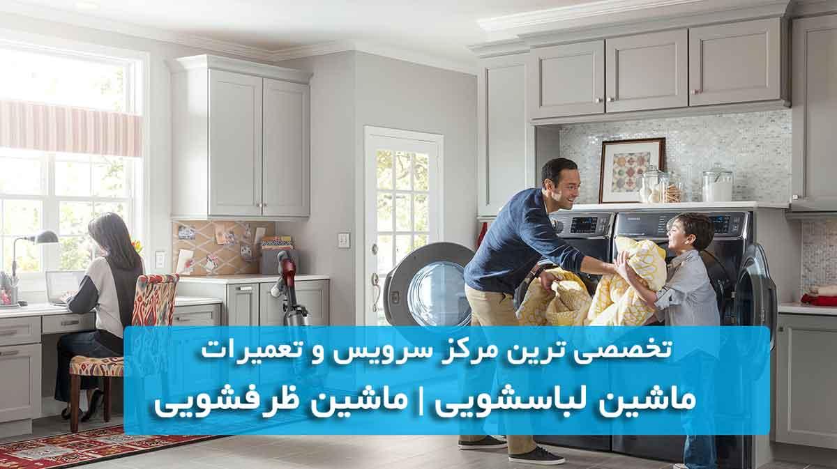 تعمیرگاه مجاز ماشین لباسشویی در تهران