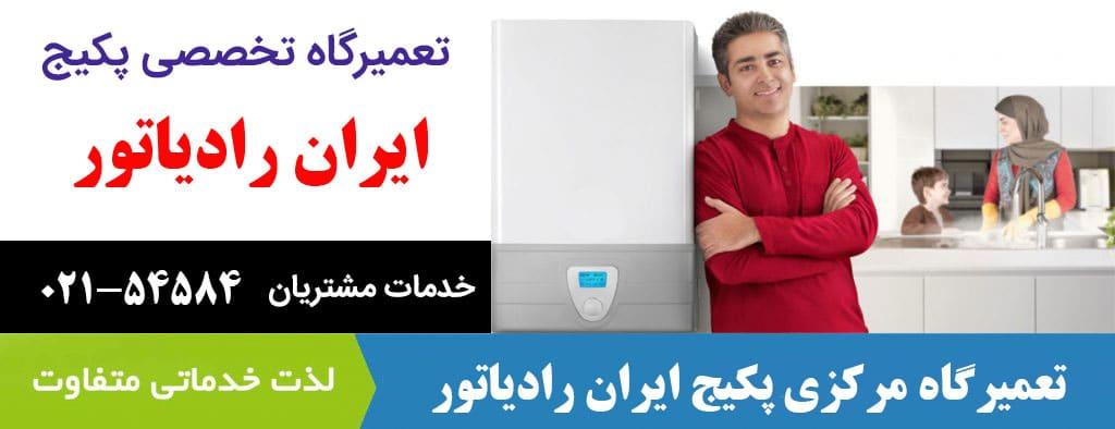 تعمیرات تخصصی پکیج ایران رادیاتور