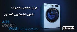 نمایندگی مجاز تعمیرات ماشین لباسشویی کنمور