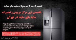 نمایندگی تعمیرات ساید بای ساید در تهران