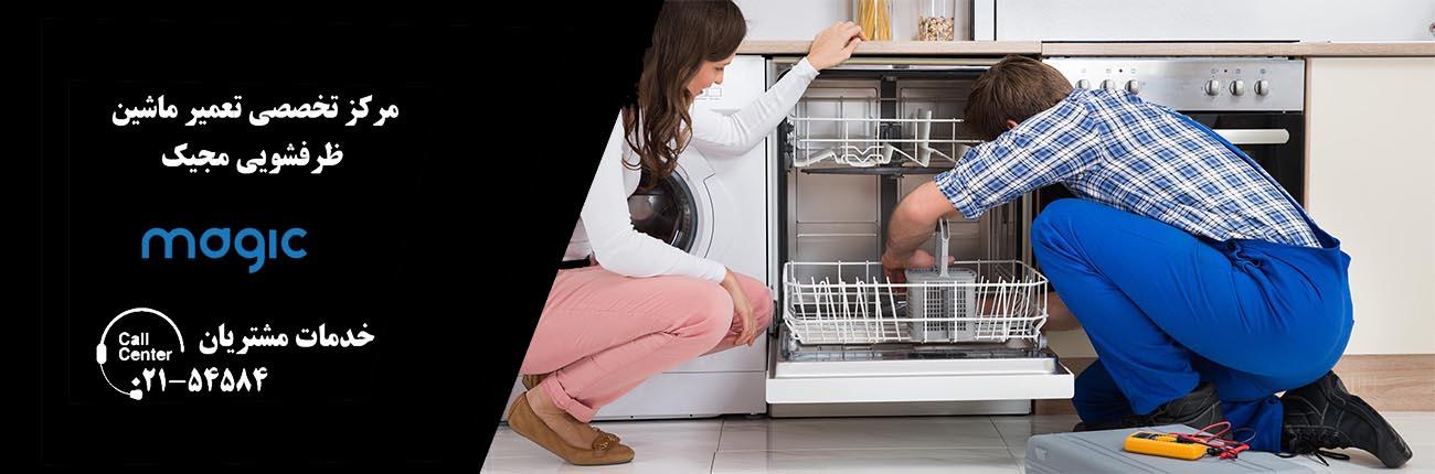 نمایندگی تعمیرات ماشین ظرفشویی مجیک