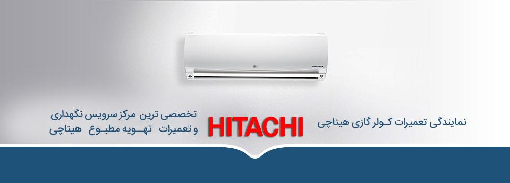 تعمیرگاه مجاز اسپیلت هیتاچی در تهران