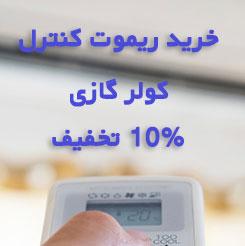 خرید ریموت کنترل کولر گازی