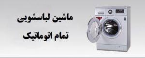 بهترین راهنمای خرید ماشین لباسشویی تمام اتوماتیک