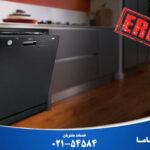 ارورها یا خطاهای ماشین ظرفشویی ال جی