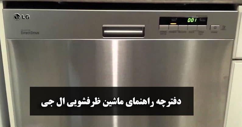 دفترچه راهنمای ماشین ظرفشویی ال جی