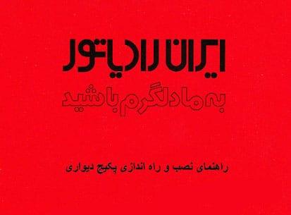 دانلود دفترچه راهنمای پکیج دیواری ایران رادیاتور