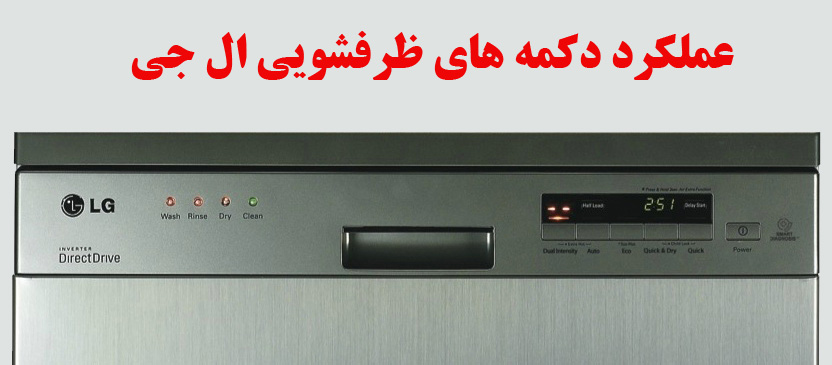 نحوه عملکرد دکمه های ماشین ظرفشویی ال جی