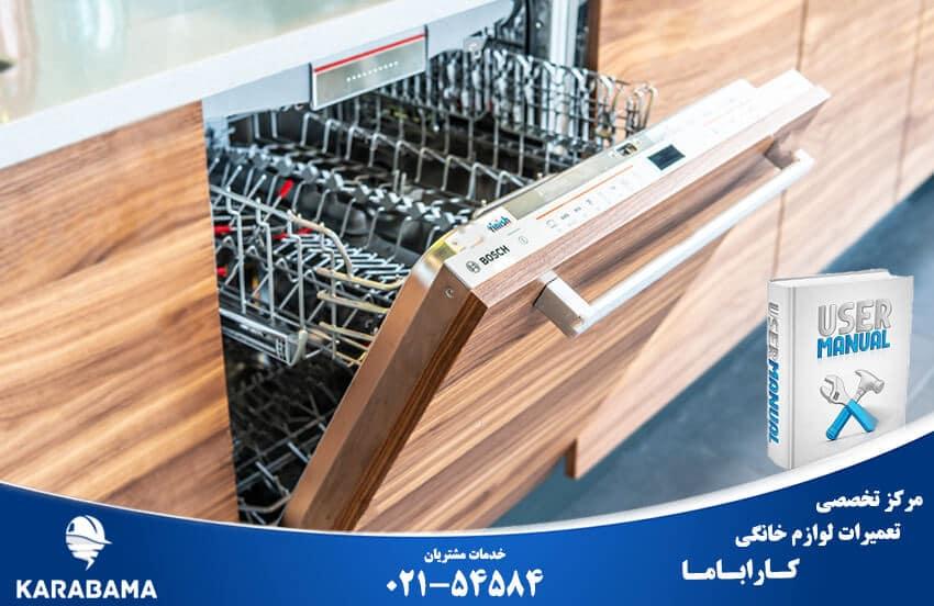 دانلود دفترچه راهنمای فارسی ماشین ظرفشویی بوش