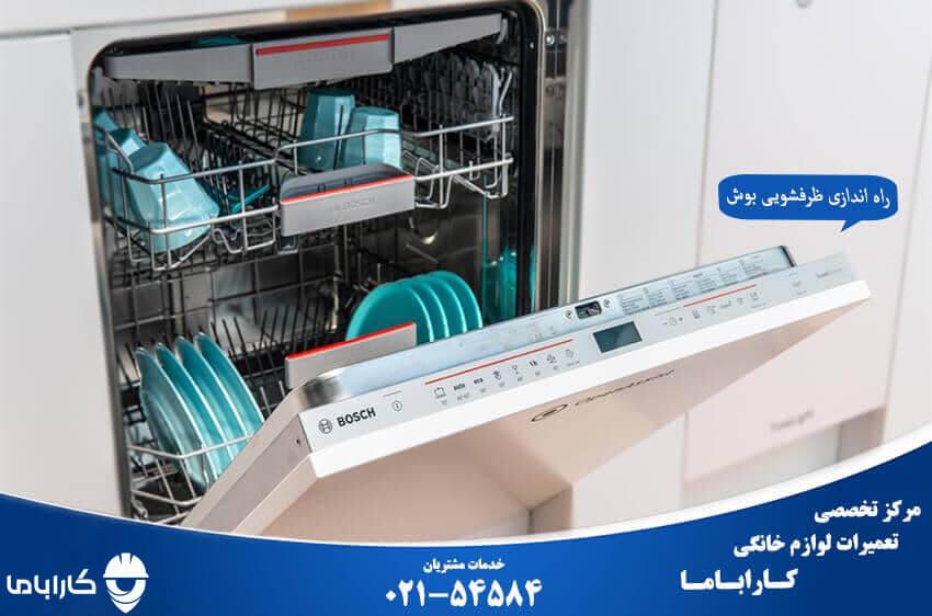 آموزش راه اندازی ماشین ظرفشویی بوش