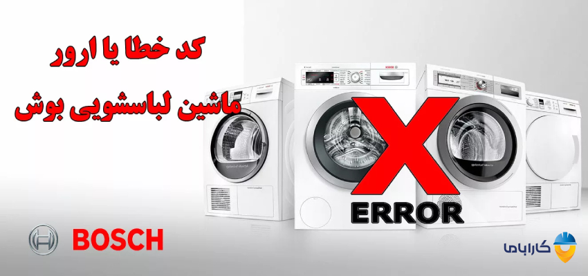 کد خطا یا ارور ماشین لباسشویی بوش