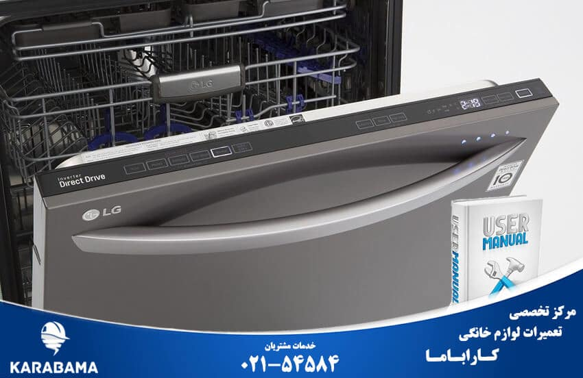 دانلود دفترچه راهنمای فارسی ظرفشویی ال جی