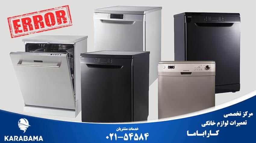 کد خطا یا ارور ماشین ظرفشویی کنوود