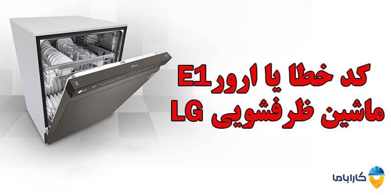 ارور E1 ماشین ظرفشویی LG