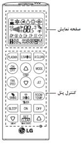 آموزش و راهنمای استفاده از ریموت کنترل کولر گازی ال جی (LG)