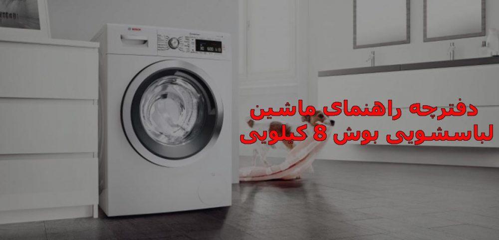 دفترچه راهنمای ماشین لباسشویی بوش ۸ کیلویی
