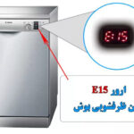 ارور E15 ماشین ظرفشویی بوش و رفع آن