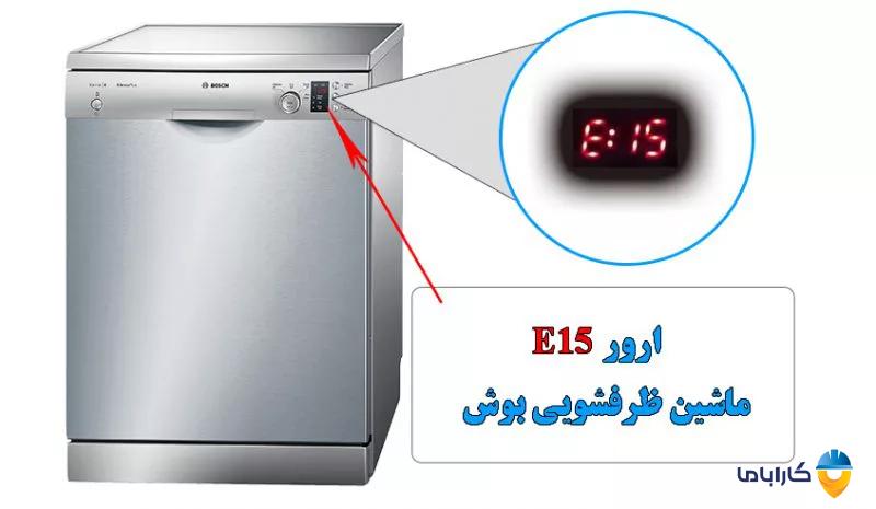 ارور E15 ماشین ظرفشویی بوش
